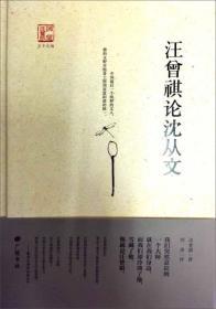 """""""回望汪曾祺""""丛书之一:汪曾祺论沈从文"""
