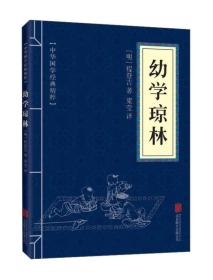 中华国学经典精粹  幼学琼林