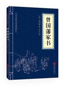 中国国学经典精粹  曾国藩家书
