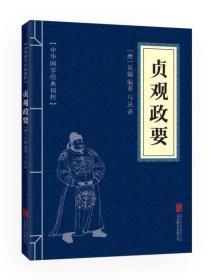 中华国学经典精粹  贞观政要