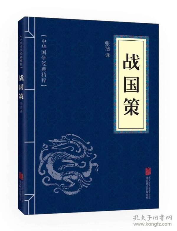 战国策 专著 张洁译 zhan guo ce