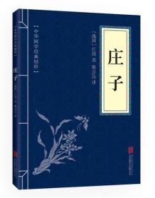 中华国学经典精粹·诸子经典必读本:庄子