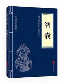 中华国学经典精粹  智囊