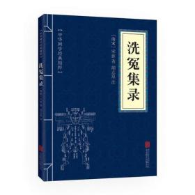 中华国学经典精粹 洗冤集录