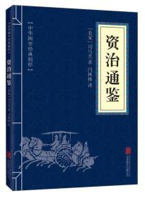 资治通鉴 (中华国学精粹历史地理本)  (北宋)司马光,闫林
