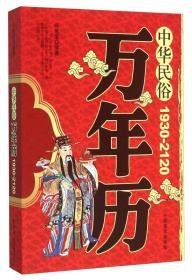中华民俗万年历(1930-2120)