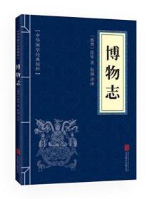 中华国学经典精粹 博物志