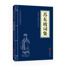 中华国学经典精粹 苏东坡词集