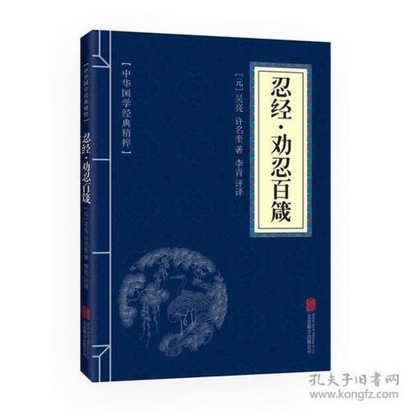 中华国学经典精粹 忍经·劝忍百箴