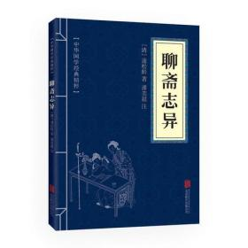 中华国学经典精粹  聊斋志异