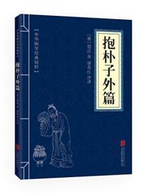 儿童文学中华国学经典精粹-抱朴子外篇