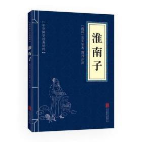 中华国学经典精粹·诸子百家经典必读本:淮南子