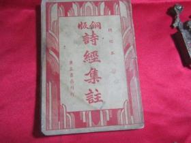 民国:铜版诗经集注〔精校本〕民国二十五年