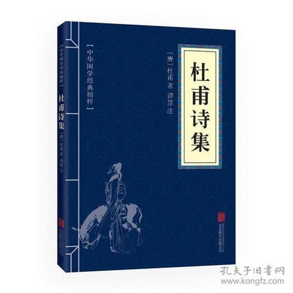 中华国学经典精粹---杜甫诗集