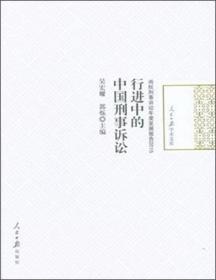 正版微残墨渍-人民日报学术文库:进行中的中国刑事诉讼CS9787511538093-满168元包邮,可提供发票及清单,无理由退换货服务