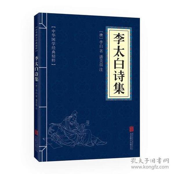 中華國學經典精粹:李太白詩集(雙色版)