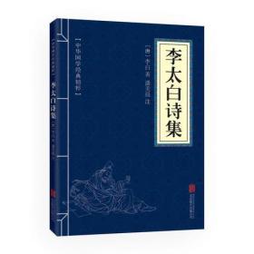 R4:中华国学经典精粹-李太白诗集