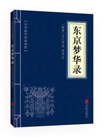 中华国学经典精粹:东京梦华录