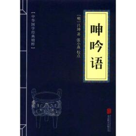 中华国学经典精粹 呻吟语