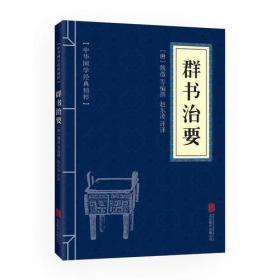 R4:中华国学经典精粹-群书治要