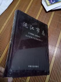 沅江市志1986-2004