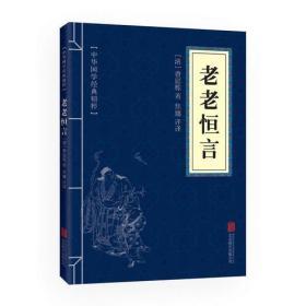 中华国学经典精粹 老老恒言