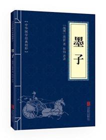中华国学经典精粹 墨子