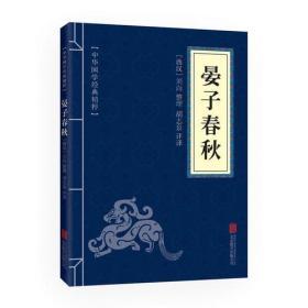 R4:中华国学经典精粹-晏子春秋