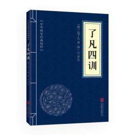 中华国学经典精粹 了凡四训