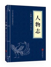 中华国学经典精粹 人物志