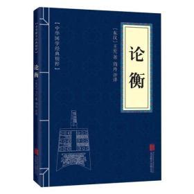 论衡 王充 周丹评 北京联合 9787550291492