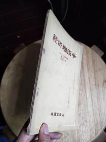 经济地图学(繁体横版)一版一印【译者签赠】