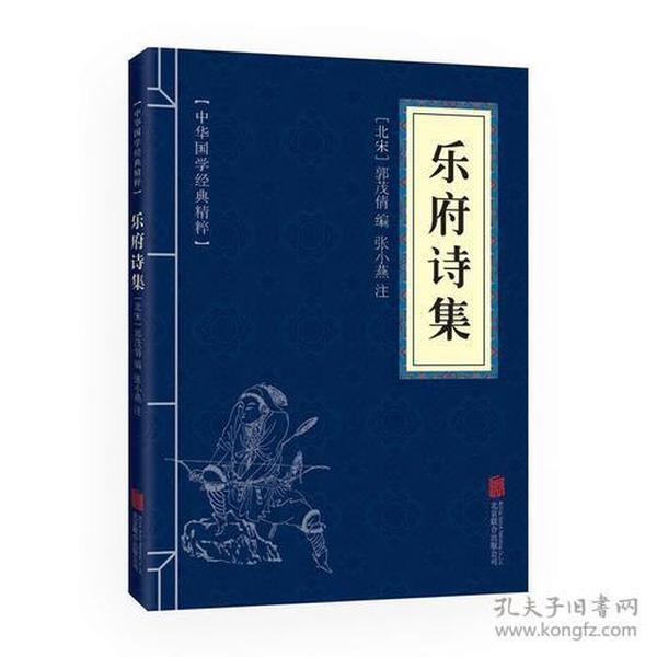 中华国学经典精粹:乐府诗集(双色版)