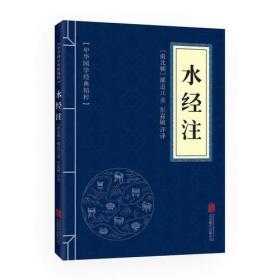 中华国学经典精粹 水经注