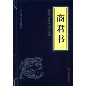 中华国学经典精粹---商君书