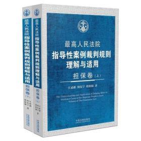 9787509380390-ha-*高人民法院指导性案例裁判规则理解与适用:民事诉讼卷(*二版·全2册)