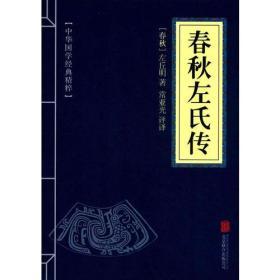 中华国学经典精粹:春秋左氏传