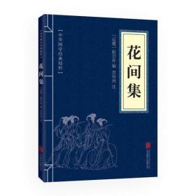 R4:中华国学经典精粹-花间集