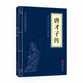 R4:中华国学经典精粹-唐才子传