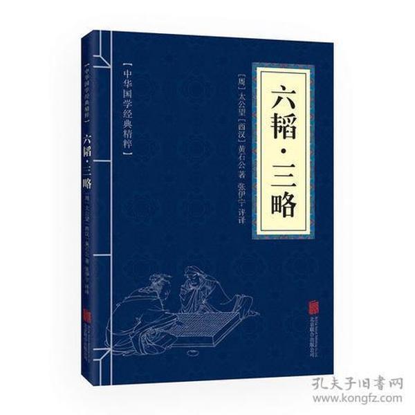 (双色)中华国学经典精粹--六韬·三略