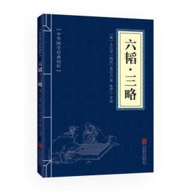 R4:中华国学经典精粹-六韬三略