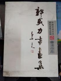 郭盛力书画集 ——书法作品«8开»