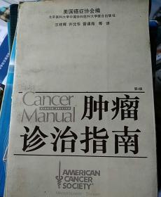 肿瘤诊治指南:第8版