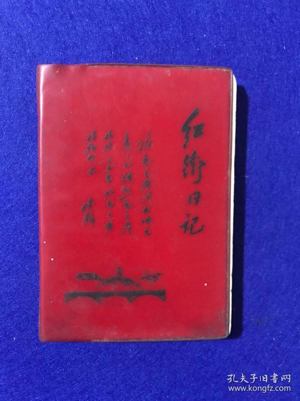 老日记本 封皮有林彪题词 里面有毛主席语录 只写了几页字.