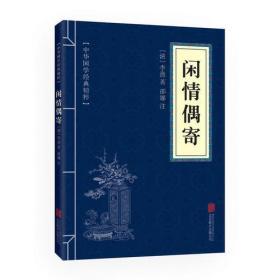 中华国学经典精粹--闲情偶寄