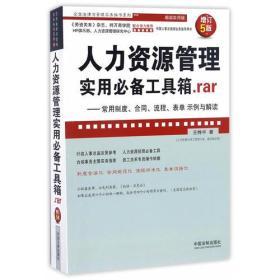 送书签lt-9787509380529-人力资源管理实用必备工具箱