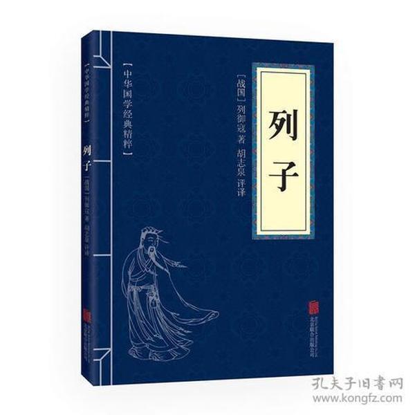 中华国学经典精粹 列子