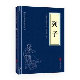 R4:中华国学经典精粹-列子