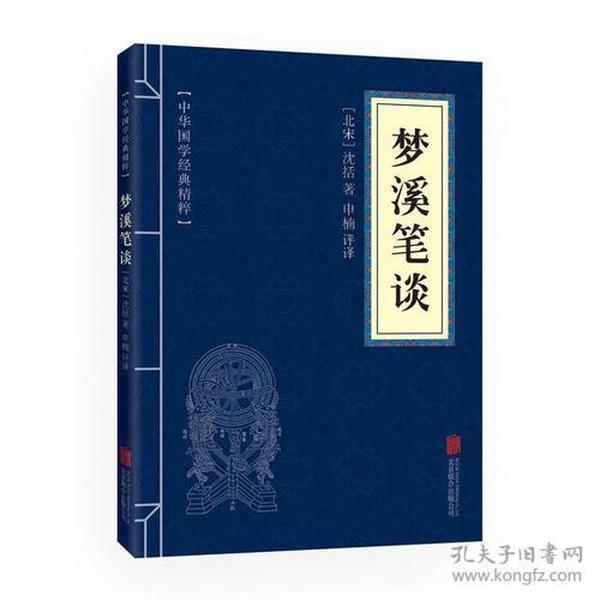 中华国学经典精粹 梦溪笔谈