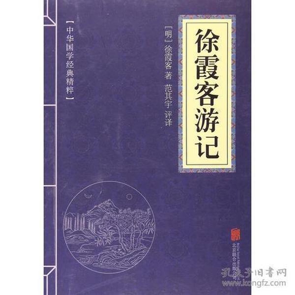中华国学经典精粹 徐霞客游记